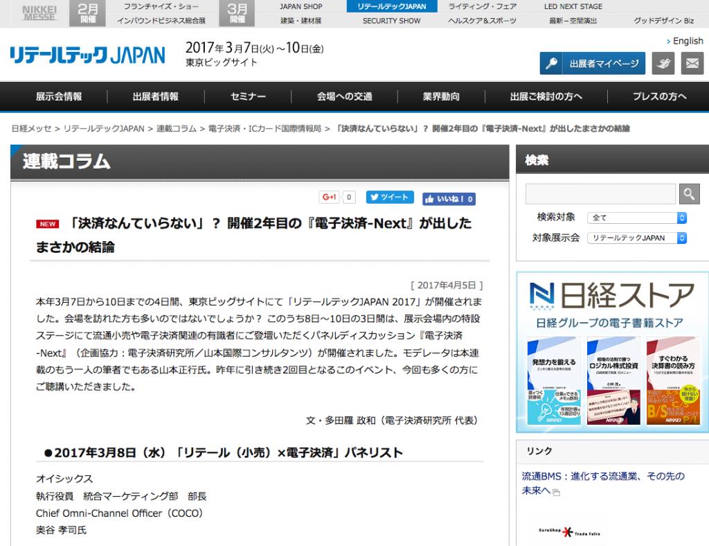 【日経連載コラム】「決済なんていらない? 開催2年目の『電子決済-Next』が出したまさかの結論 」掲載更新のお知らせ