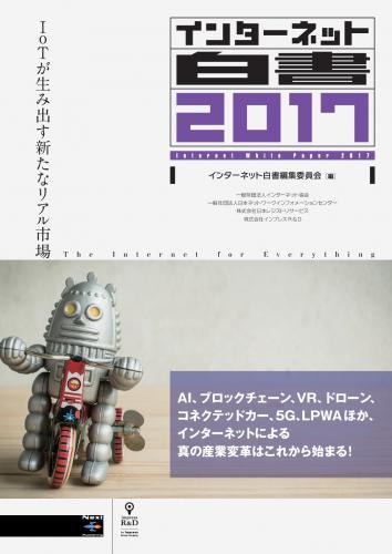 『インターネット白書 2017 IoTが生み出す新たなリアル市場』(インプレスR&D刊)に寄稿しました。