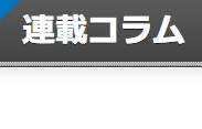 【日経連載コラム】「決済サービスをめぐる世界の紛争事例」掲載更新のお知らせ
