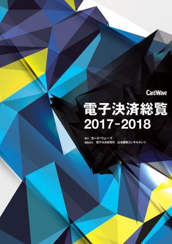 『電子決済総覧2017-2018』発売開始となりました。