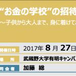 【8月27日開催】弊社パートナーコンサルタントの加藤 総 氏が『未来の先生展 2017』に登壇します!