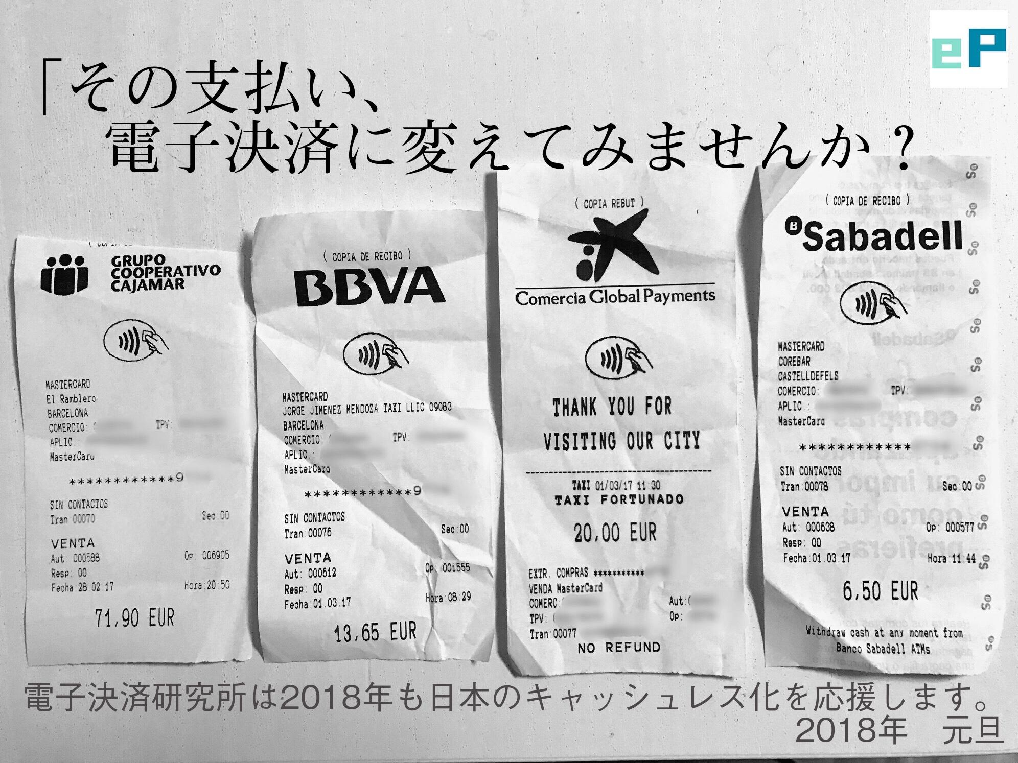 【謹賀新年】電子決済研究所は2018年も日本のキャッシュレス化を応援します。