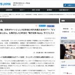 【日経連載コラム】「10年後、日本のキャッシュレスは本当に40%を超えるのか?〜「ビットコインおじさん」も飛び出した3年目の『電子決済-Next』ダイジェスト」掲載更新のお知らせ