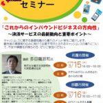 沖縄観光コンベンションビューロー主催の「キャッシュレスセミナー」に登壇しました