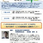 [11/8・11/9] 沖縄観光コンベンションビューロー主催の「キャッシュレスセミナー」(八重山・宮古初開催)に登壇します