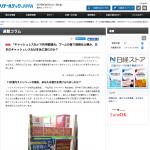 【日経連載コラム】「『キャッシュレス払いで利用額還元』ブームの裏で課題は山積み、日本のキャッシュレス化は本当に進むのか? 」掲載更新のお知らせ