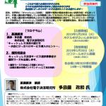 [1/29・1/30] 沖縄観光コンベンションビューロー主催の「キャッシュレスセミナー」(名護市・那覇市)に登壇します