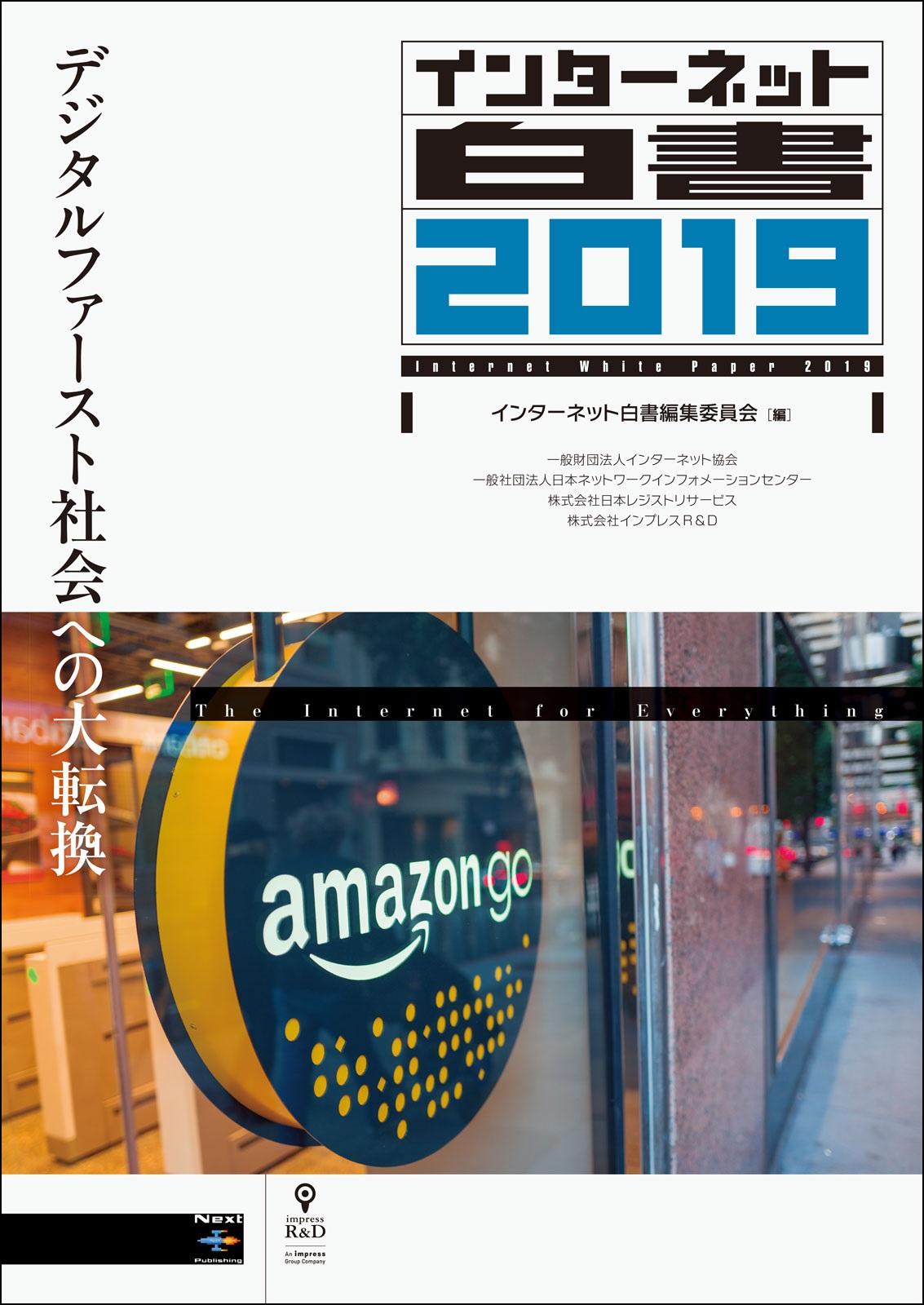 『インターネット白書 2019 デジタルファースト社会への大転換』(インプレスR&D刊)に寄稿しました。