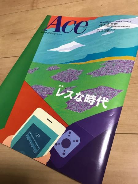 日本リサーチセンター「エース」2019年春号にキャッシュレスの話題を提供しました