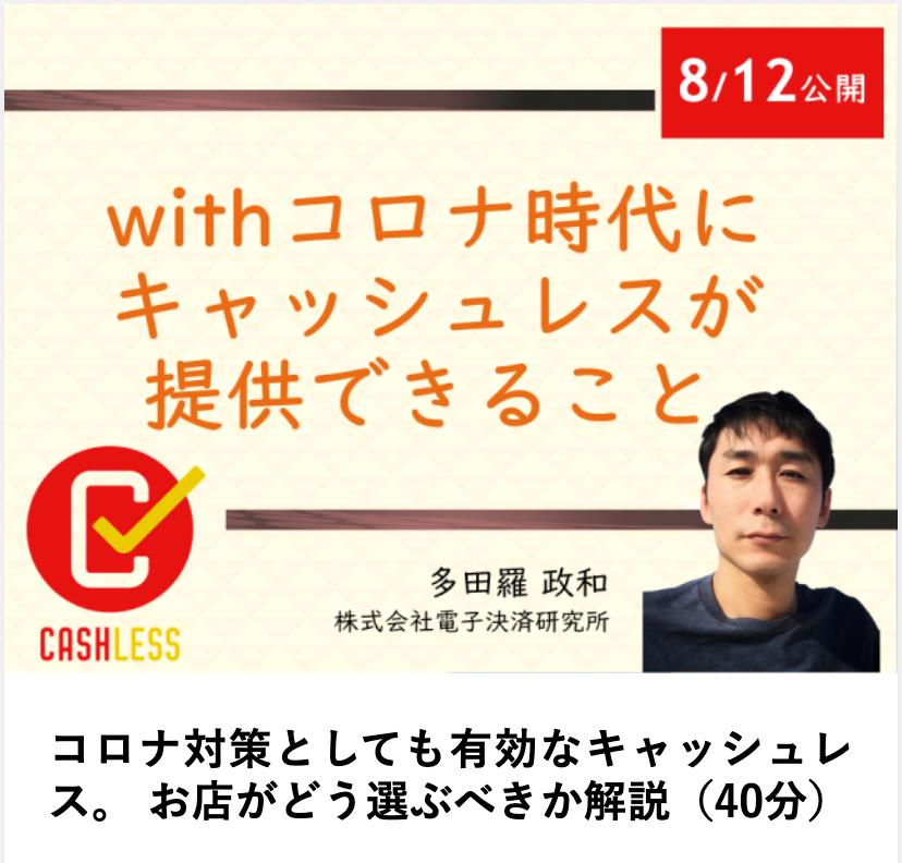 沖縄観光コンベンションビューローのオンラインセミナーにて「withコロナ時代にキャッシュレスが提供できること」を解説