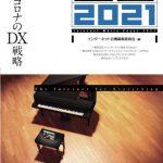 『インターネット白書2021 / ポストコロナのDX戦略』(インプレスR&D刊)に寄稿しました。